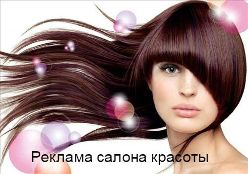 Первая пятерка ошибок в рекламе салона красоты.