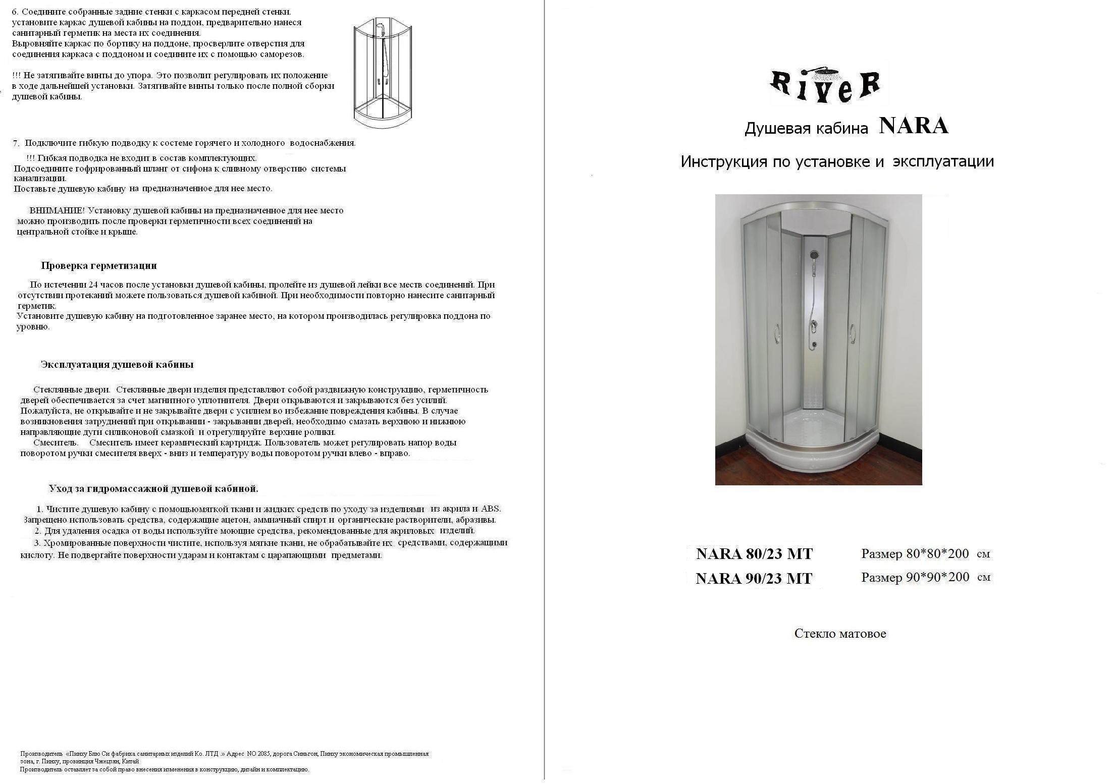 инструкцию по сборке душевой кабины виктория ф 029