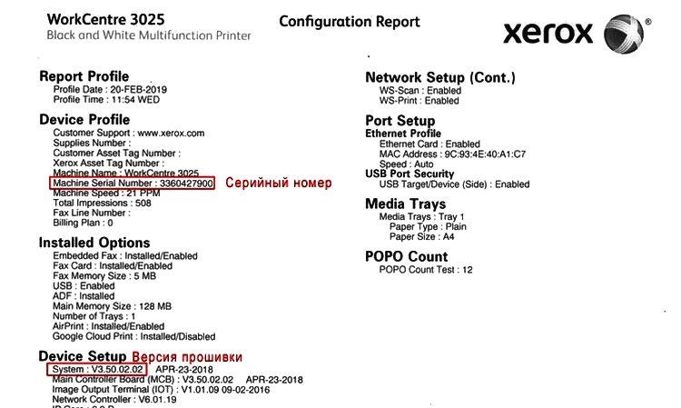 Xerox WorkCentre 3025 Configuration Report