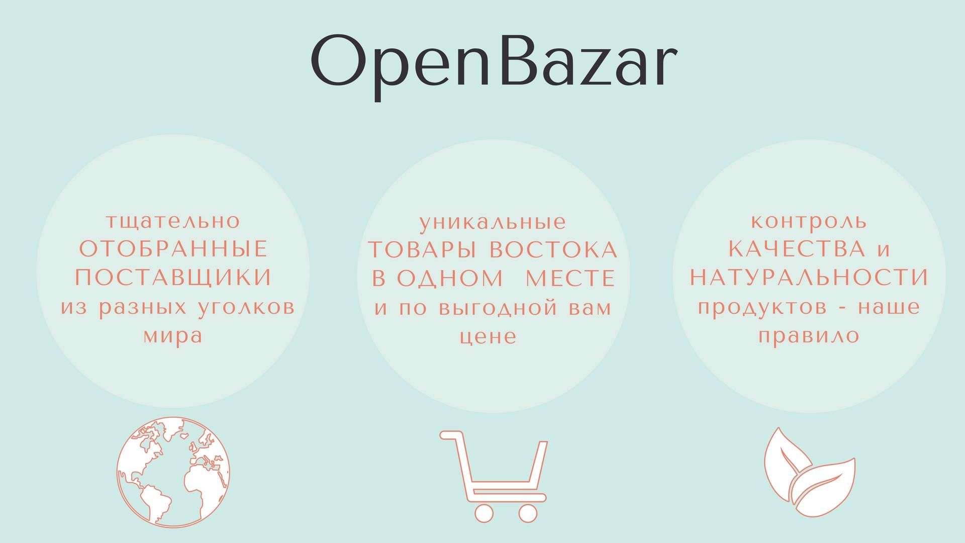 Преимущества интернет-магазина OpenBazar.ru