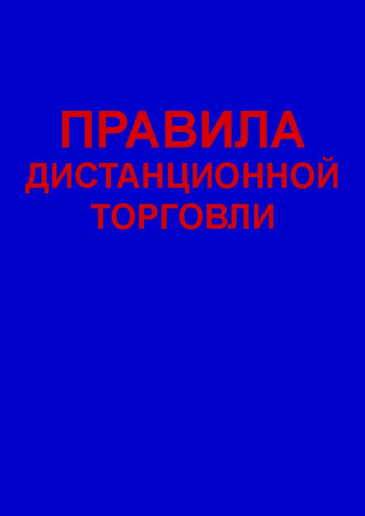 Pravila_torgovli_foto.jpg