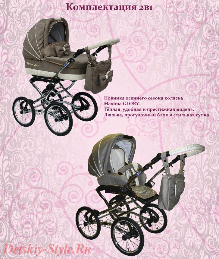 коляска stroller maxima glory, 2в1, универсальная, купить коляску максима строллер, глори, для новорожденных, прогулочная, москва, официальный дилер, бесплатная доставка