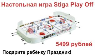 настольная игра Stiga Play Off