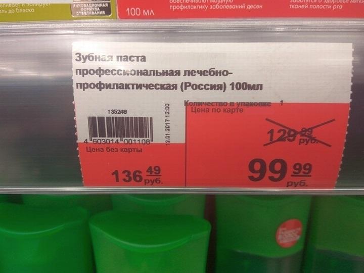 Зачеркнутая цена на ценнике является нарушением