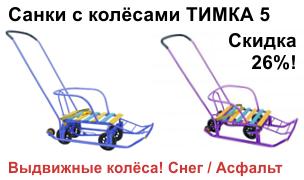 Санки с колёсами
