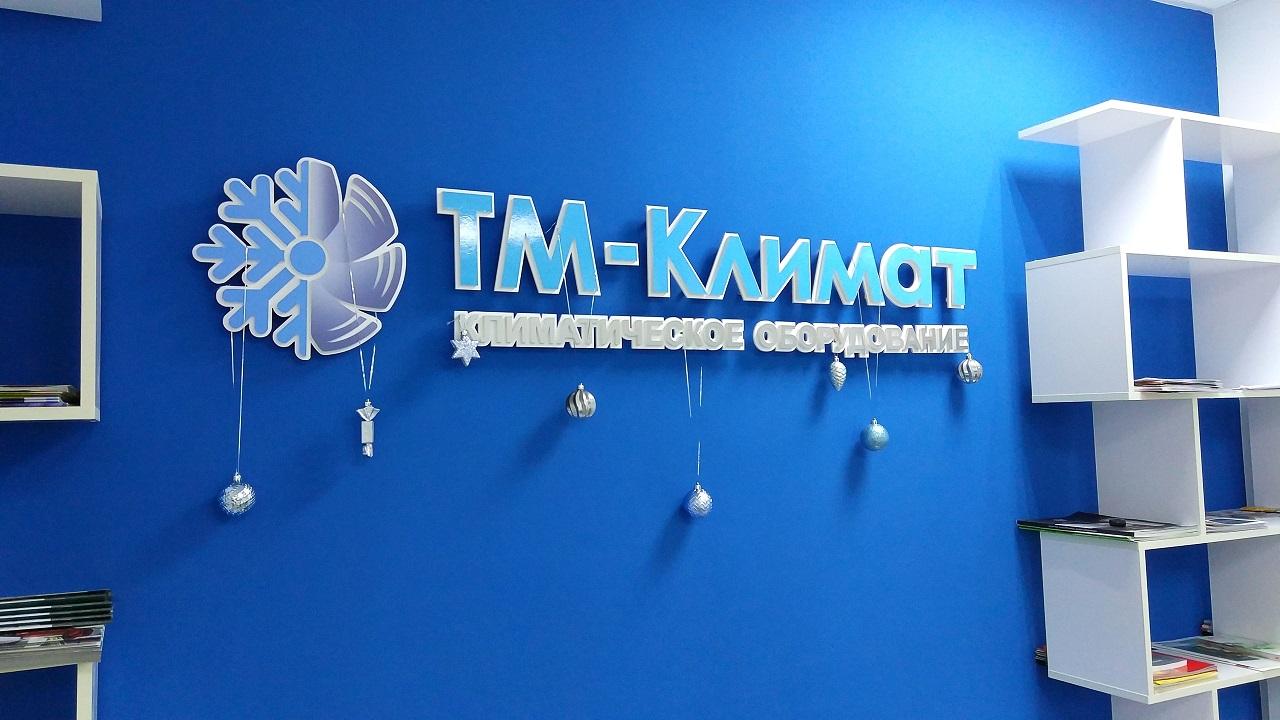 Офис «ТМ-Климат»