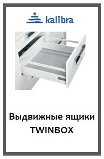 Выдвижные ящики TWINBOX