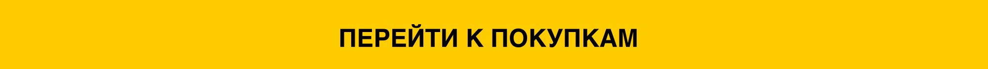 к_покупкам.png