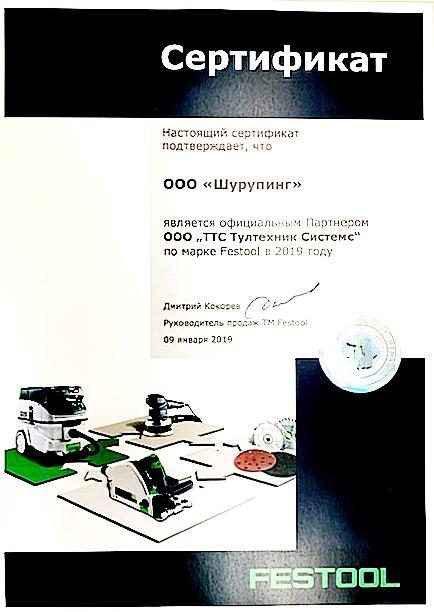 Сертификат дилера Festool 2019