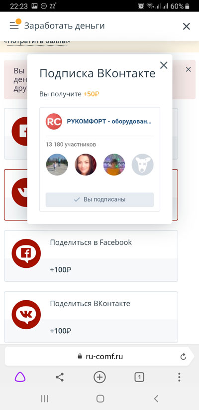 Подписка-ВКонтакте-(для-мобильных)