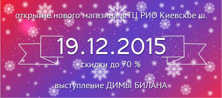 Открытие нового магазина Виноградинки в ТЦ РИО Киевское шоссе