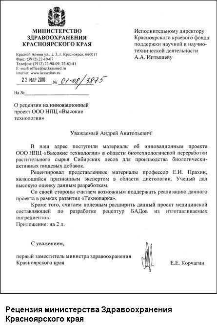 image_from_Рецензия_МЗ-1.jpg