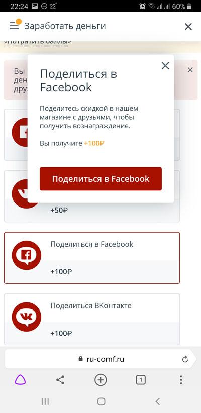 Поделиться-в-Facebook-(для-мобильных)