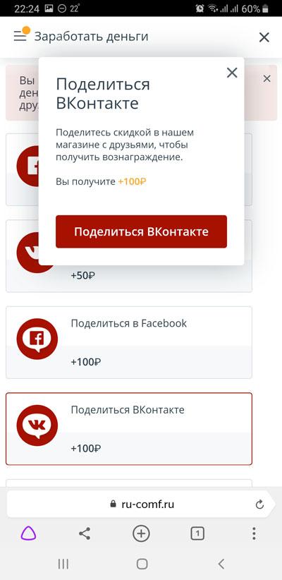 Поделиться-в-ВКонтакте-(для-мобильных)