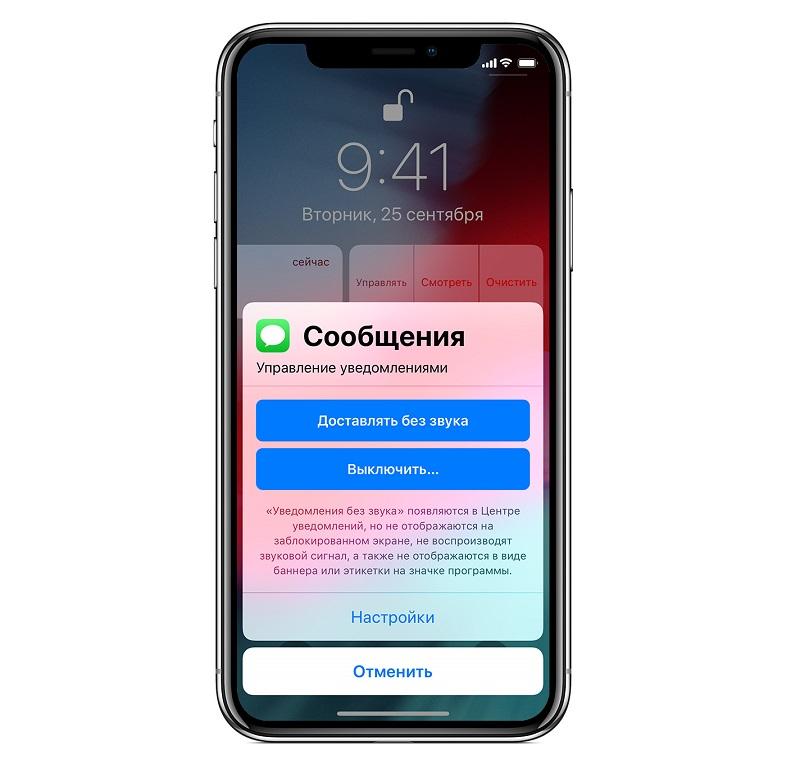 Push-уведомления для Apple