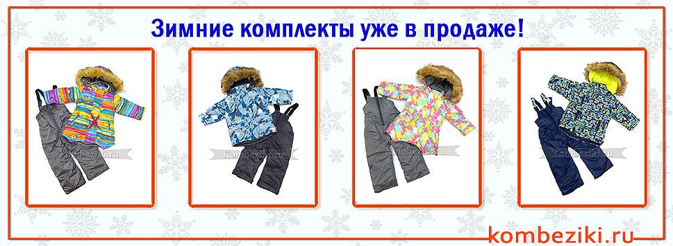 Зимние комплекты на Kombeziki.ru