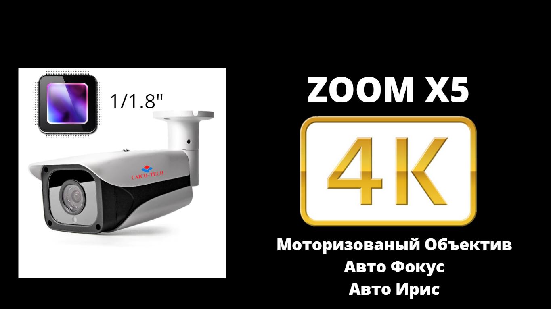 Уличная видеокамера 8Mpix 4K Ultra HD ZOOM 4X CAICO TECH 8856DF Сенсор OSO8A10