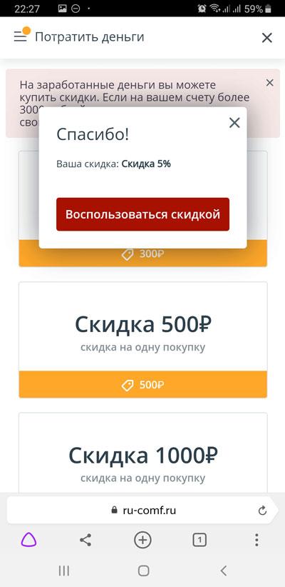 Как-купить-купон-на-скидку-(для-мобильных)
