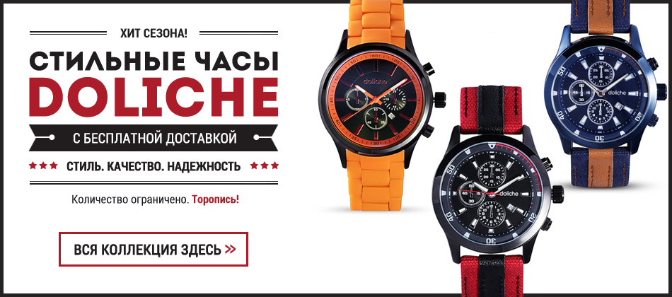 watches950x420_2.png