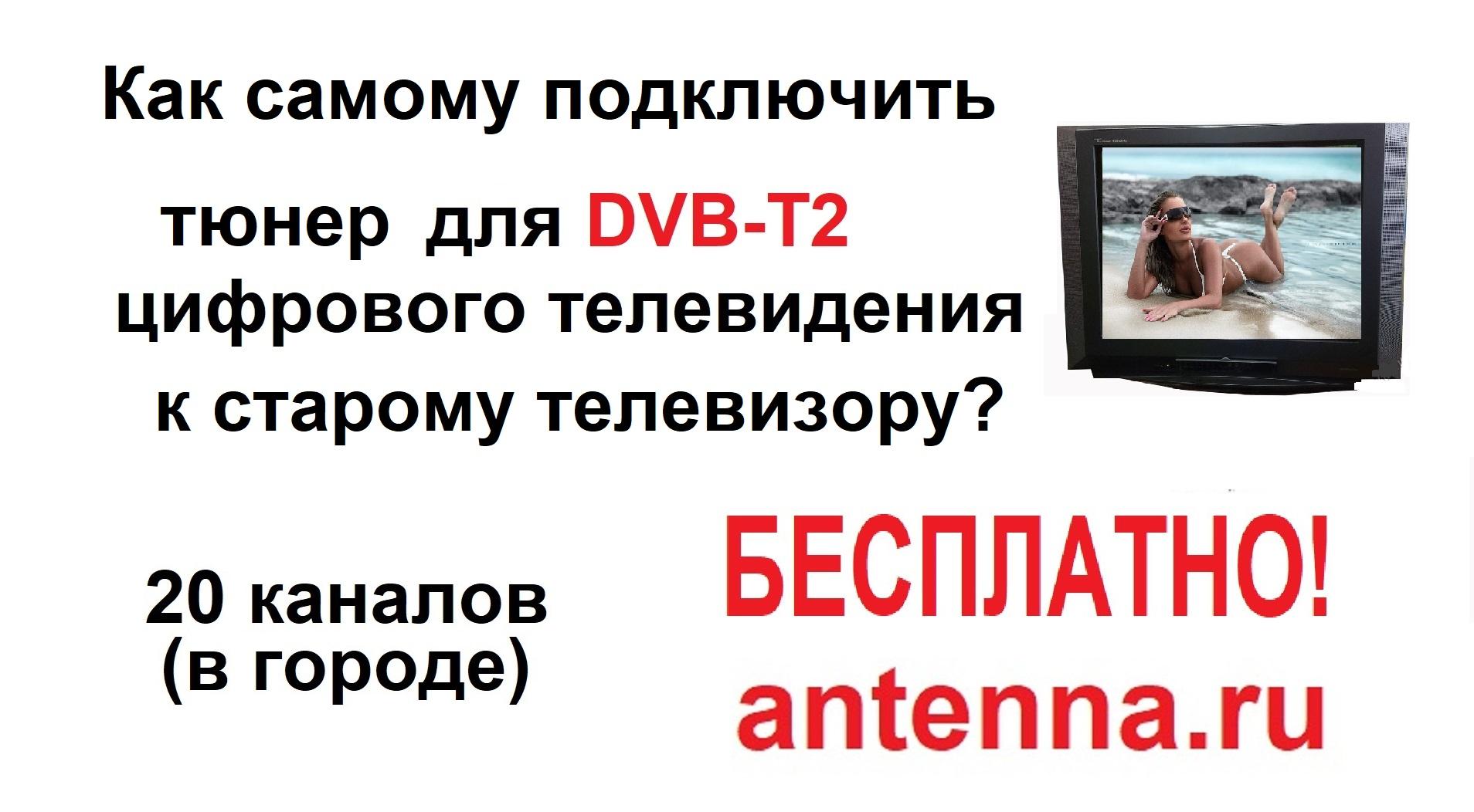 Не покупай приемник/ресивер для цифрового ТВ, пока не посмотришь это Видео!