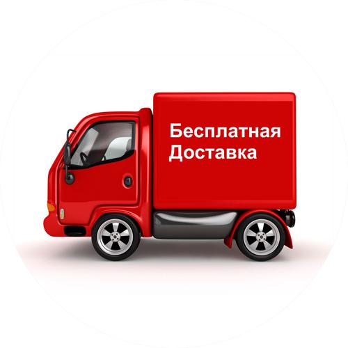 Бесплатная доставка по всей России в кратчайшие сроки!