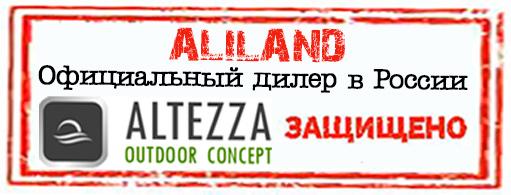 Компания «АЛИ ЛЭНД» официальный дилер в России европейских товаров для дома, сада и общественных зон.