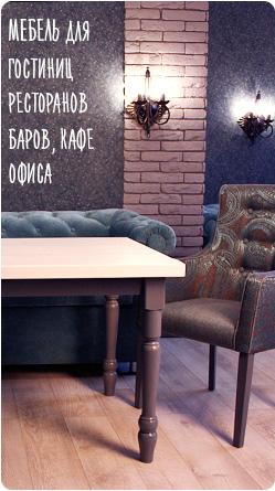 Мягкая мебель и корпусная мебель для гостиниц, ресторанов, баров, кафе, офисов