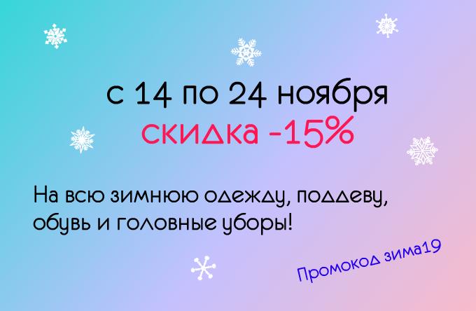 зима19