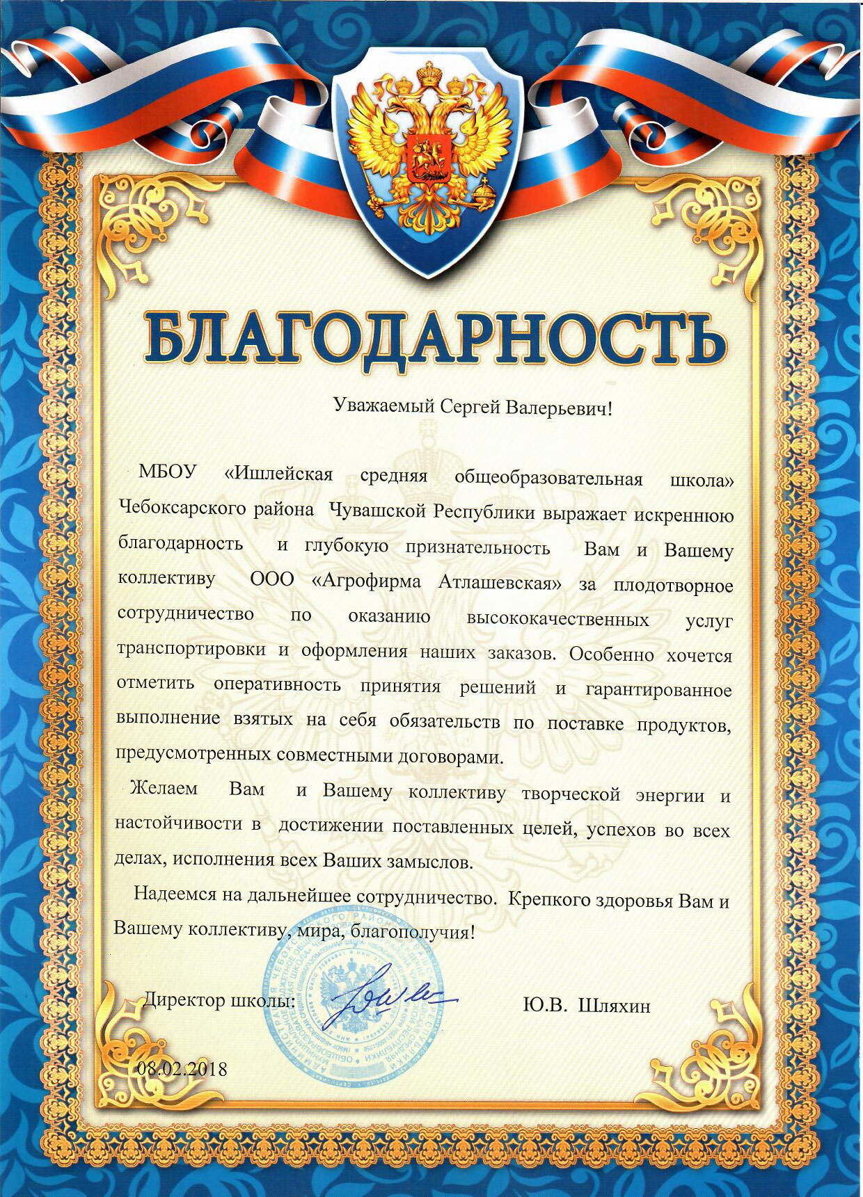 https://static-eu.insales.ru/files/1/5940/4904756/original/Благодарственное_письмо_МБОУ_Ишлейская_СОШ.jpg
