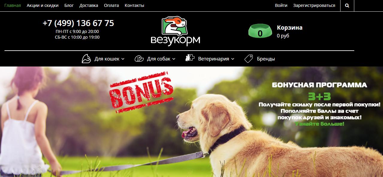 Магазин VezyKorm.ru