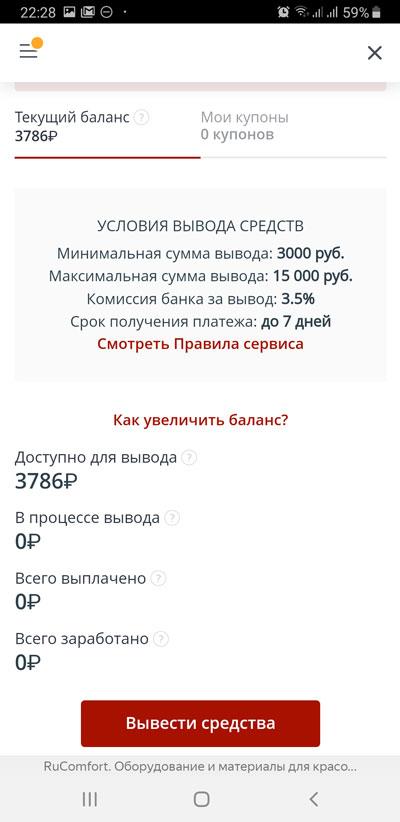 Вывести-бонусные-рубли-на-банковскую-карту-(для-мобильных)