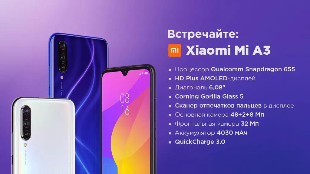 Xiaomi Mi A3 описание