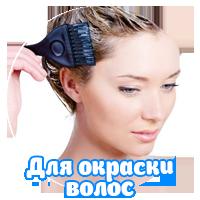 Средства для окраски волос