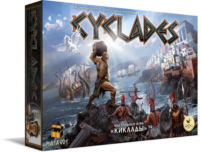cyclades-2.png