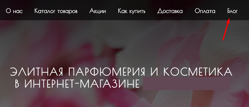 блог магазина