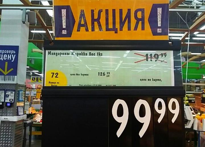 «Магическая девятка» особенно эффективна, если уменьшается разрядность цены