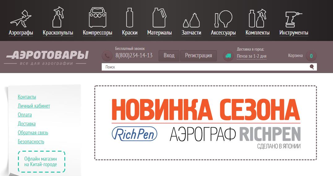 Магазин товаров для аэрографов Aerotovary.ru