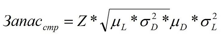 Формула расчета страхового запаса на основании среднеквадратичного отклонения спроса и периода поставки