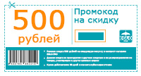 Промокод_500_рублей.jpg