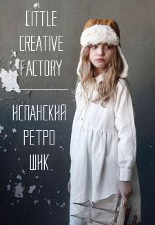 little_creative_factory_aw15.jpg