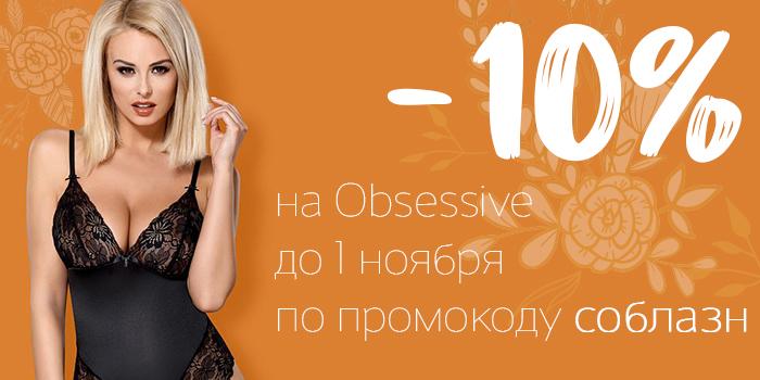obsessss.25.10-1.jpg