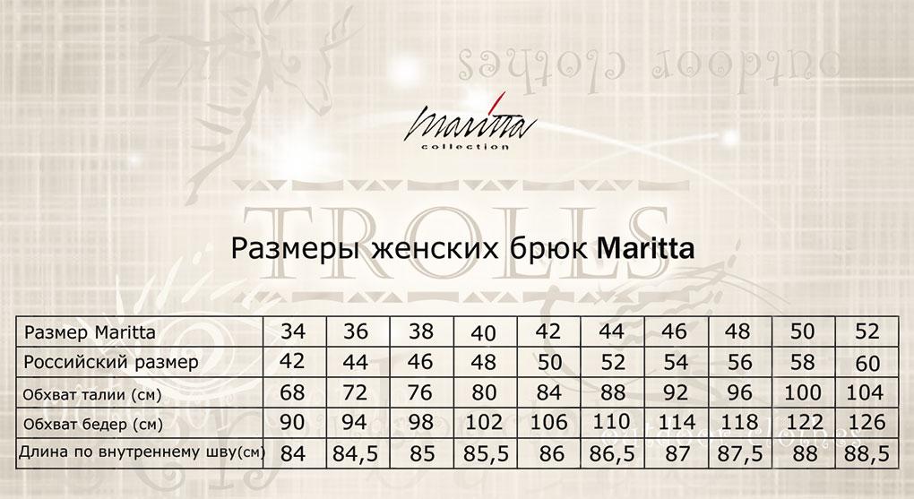 Размеры женских брюк Maritta