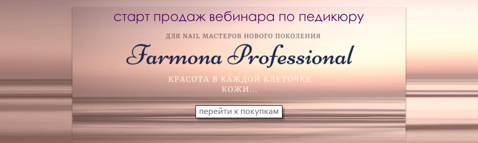 Farmona Professional 01