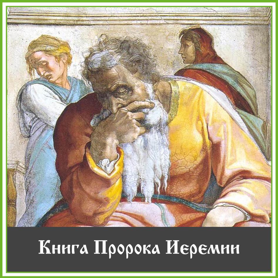 Книга_Пророка_Иеремии.jpg