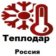 Теплодар(Россия)