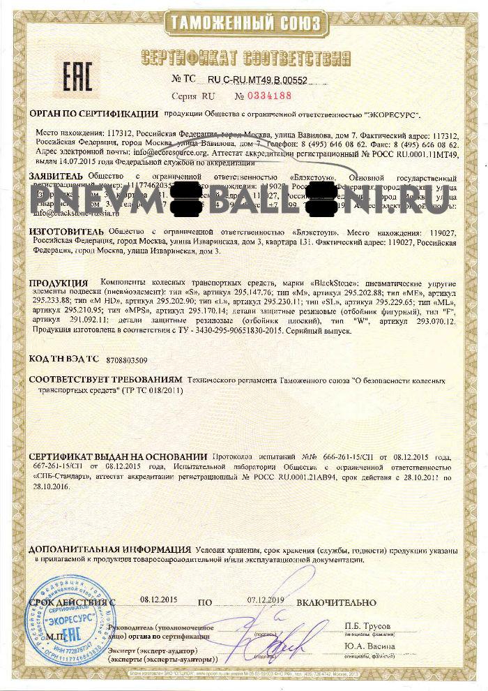 Сертификат_BS_pb.jpg