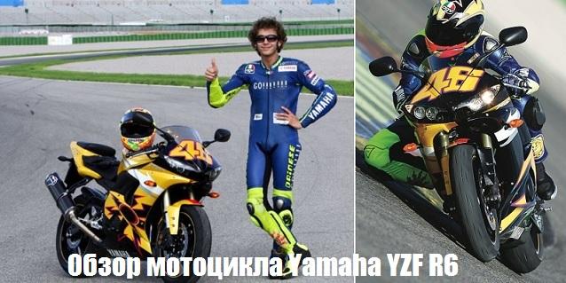 Обзор мотоцикла Yamaha R6