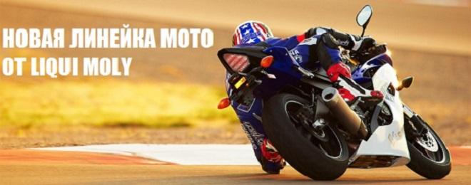 Моторка для мотоциклов новейшего поколения