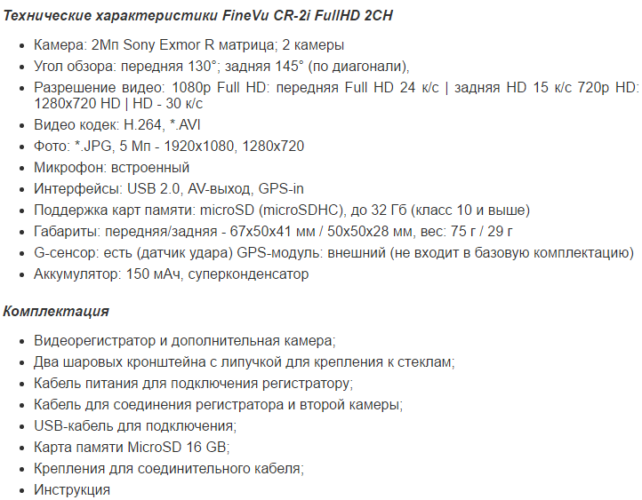 FineVu_CR-2i_Full_HD_63.PNG