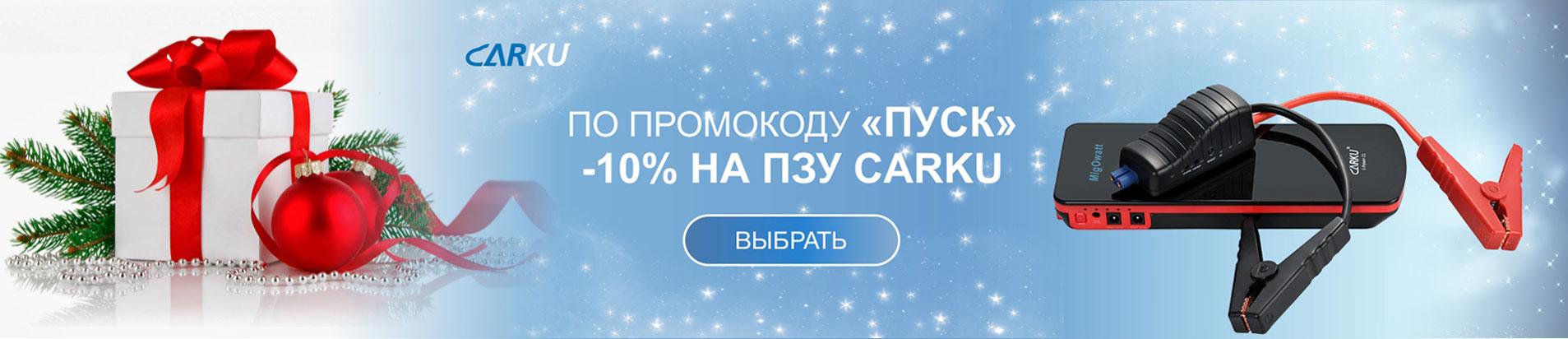 -10 на ПЗУ Carku